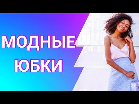 МОДНЫЕ ЮБКИ 2019 - 2020 г. Мода. Модные советы. Какие юбки в моде в тренде.