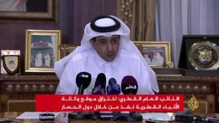 اختراق وكالة الأنباء القطرية نفذ بدول الحصار المجاورة
