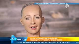 Киборг София угрожает человечеству