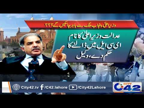 LHC issues notices on plea seeking names of Shehbaz Sharif, others on ECL
