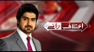 Ikhtelaf E Raae | Exculsive Talk With Siraj Ul Haq | 24 News HD | 31 January 2017