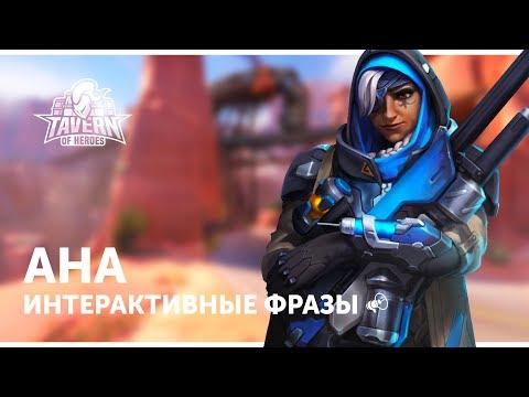 видео: Ана - Интерактивные Фразы | heroes of the storm