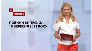 Новини України та світу   Випуск ТСН.19:30 за 10 вересня 2021 року