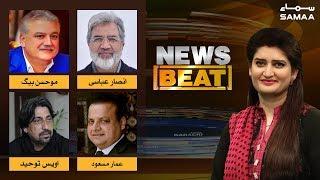 Hukumat Mein Tabdeeli | News Beat | Paras Jahanzeb | SAMAA TV | 20 April 2019