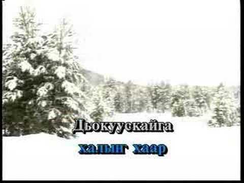 Дьокуускайга хаар туhэр (Snow is falling in Yakutsk)-Karaoke