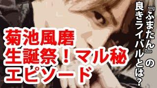 【Sexy Zone】菊池風磨生誕祭!『ふまたん』マル秘エピソード チャンネ...