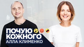 Алла Клименко про щастя в складні часи скептиків задоволення зі змістом  Почую кожного