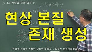 [인류학토크 79회] '현상과 본질과 존재와 생…