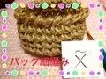 バック細編みの編み方☆Crochet☆編み物作品の最後のフチなどに♪