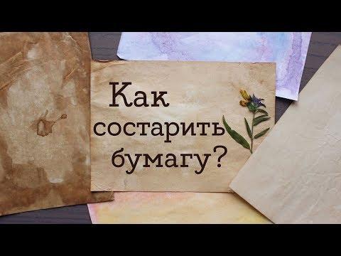 Как сделать бумагу старой
