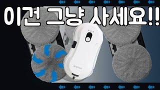 [샤오미 미홀] 유리창 로봇 청소기 개봉&사용&…