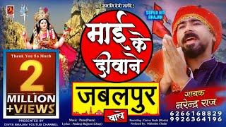 Mai Ke Deewane Jabalpur Wale - माई के दीवाने जबलपुर वाले - HD VIDEO - Narendra Raj - #Narmada_Bhajan