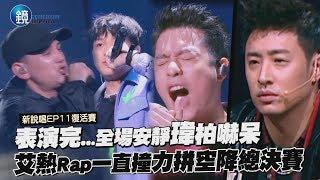 鏡娛樂 中國新說唱》表演完...全場安靜嚇呆瑋柏 艾熱Rap音浪一直撞拼復活