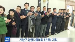 1월 2주_계양구 경영자협의회 신년회 개최 영상 썸네일