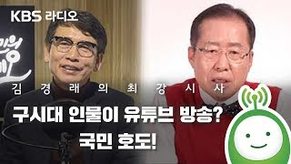"""[김경래의 최강시사] 허경영 """"구시대 인물이 유튜브 방송? 국민 호도!"""" - 허경영(민주공화당 前총재)"""