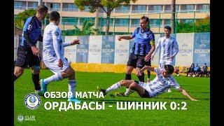 Ордабасы Шинник Обзор матча