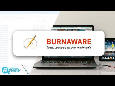 สอนวิธีใช้ โปรแกรม BurnAware ไรท์แผ่น CD DVD Blu-ray ง่ายๆ ที่คุณก็ทำเองได้