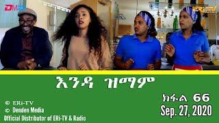 ERi-TV Series: እንዳ ዝማም - ክፋል 66 - Enda Zmam (Part 66), September 27, 2020