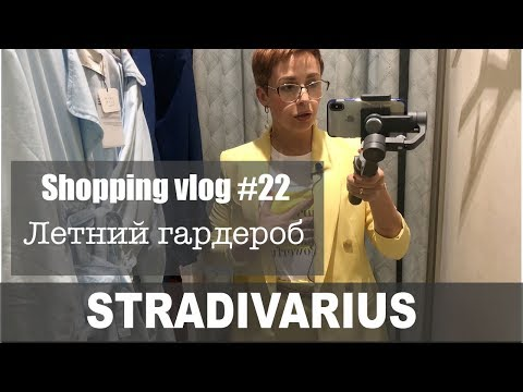 Shopping Vlog#22: Stradivarius (весна-лето 2019)