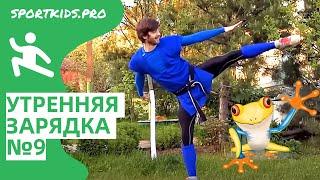Утренняя гимнастика, зарядка для детей, бодрая разминка под энергичную музыку №9