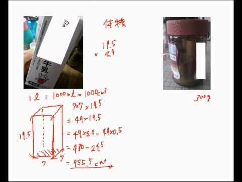 小5算 立体をくわしく調べよう1 ... : 図形の体積の求め方 : すべての講義