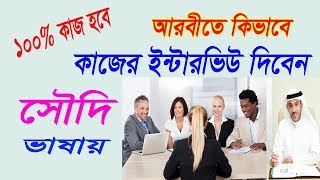 Arab goes For job interview - Job interview Arabic in Bangla - Arabic Language - Bangali to Arabic