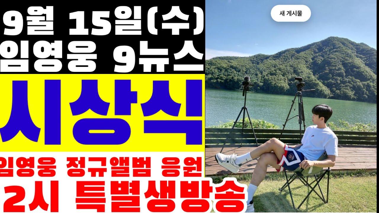 임영웅 9시뉴스(9월15일 수요일) 10월 2일 시상식 참여,|트로트닷컴