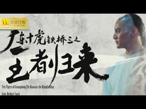 【1080P Full Movie】《广东十虎铁桥三之王者归来》铁桥三锄奸惩恶,尽显王者风范(孙浩然/王时雨/公方敏)
