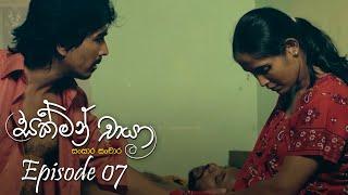 Sakman Chaya | Episode 07 - (2020-12-28) | ITN Thumbnail