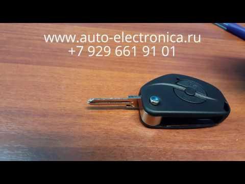 Прописать чип ключ Chevrolet Niva 2012 г.в., чип для автозапуска, Раменское, Жуковский, Москва