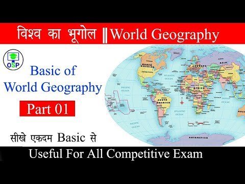 Basic of World Geography  (Part -1) विश्व का भूगोल   Useful For All Competitive Exam