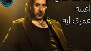 مدحت صالح:اغنية عمرى ايه