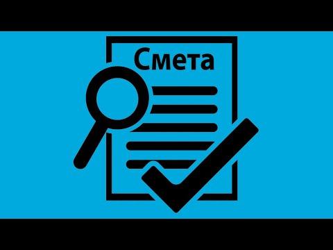 Отчет ревизионной комиссии по Смете ТСЖ/ЖСК