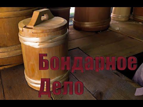 Видео уроки бондарного дела