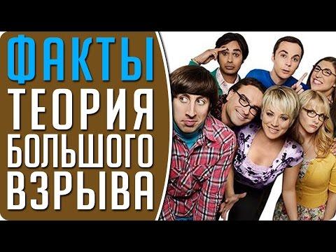 Теория Большого Взрыва (2012) 6 сезон смотреть онлайн