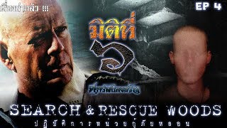 Search and Rescue Woods [EP.4] - ปฏิบัติการหน่วยกู้ภัยหลอน (Part 5) !!!