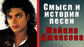 Смысл и история песен Майкла Джексона