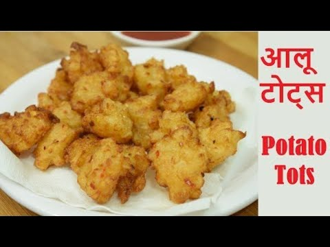 आलू टोट्स (आलू की नई रेसिपी )-Aloo Tots-Potato Tots- How to Make Aloo tots-Aloo tots ki vidhi Hindi