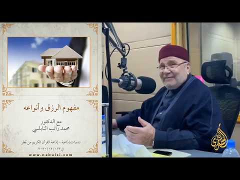 الرزق // الدكتور محمد راتب النابلسي