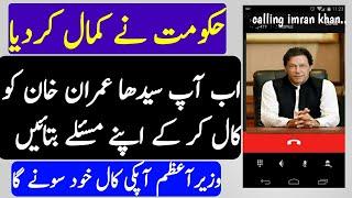 Apni Awaz Imran Khan Tak Punchyen || PTI Govt Ne Apni App Ka Elan Kerdia||Pakistan Citizens Portal ®