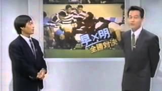 '90年 早明戦ニュース 吉田組