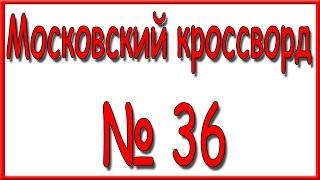 Ответы на Московский кроссворд номер 36 за 2016 год.