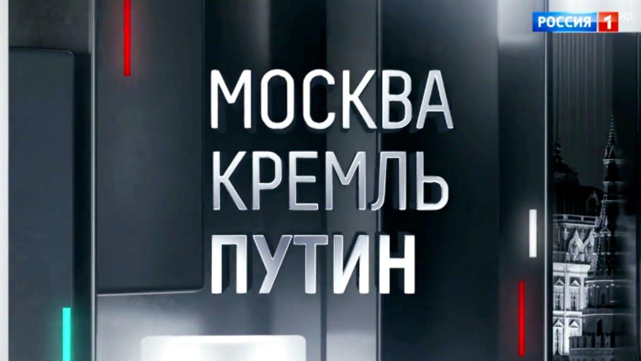 Москва. Кремль. Путин. От 12.04.20