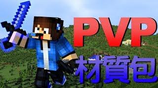 最棒的16x PVP材質包? 夜空材質包2.0 | Minecraft 1.8
