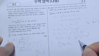 2017년 고2 6월 모의고사 학력평가 수학 나형 28…