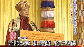 國際衛視 第三世多杰羌佛大法會暨《藉心經說真諦》首發式