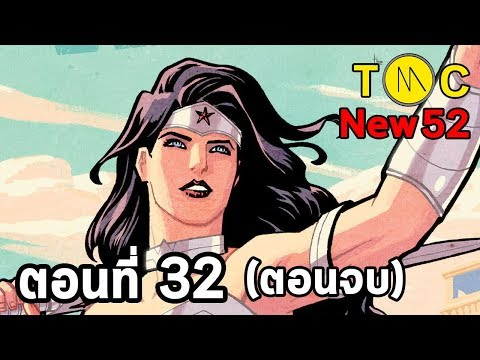 Wonder Woman (New 52 ไทย) - EP.32 เธอเห็นท้องฟ้านั่นใหม