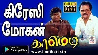 crazy mohan comedy மறைந்த டைமிங் காமெடி மன்னன், கிரேஸி  மோகனின் மறக்க முடியாத காமெடிகள்