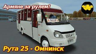 GAZ Ruta 25 OMS  2 - Омнинск Армяне за рулем