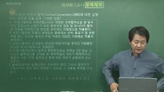 국제무역사 1급 기출문제 해설 강의 [빙글리쉬닷컴]